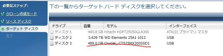 ssd25 - VISTAマシンを7にそしてSDDで高速化~詳細手順と動画で解説!