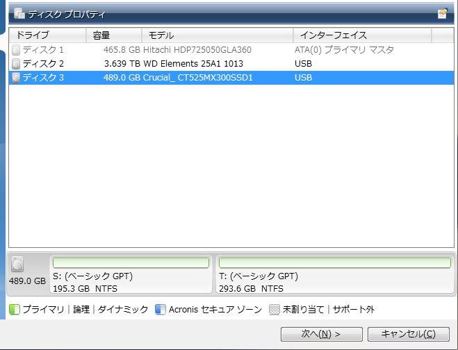ssd26 - VISTAマシンを7にそしてSDDで高速化~詳細手順と動画で解説!
