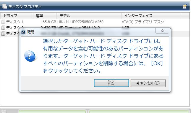 ssd27 - VISTAマシンを7にそしてSDDで高速化~詳細手順と動画で解説!
