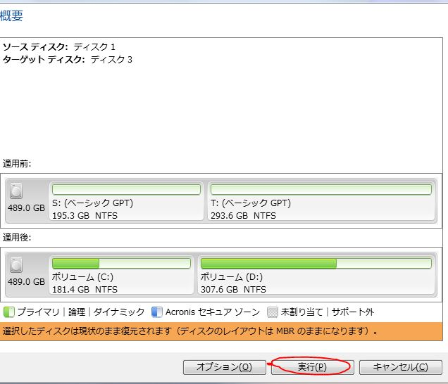 ssd29 - VISTAマシンを7にそしてSDDで高速化~詳細手順と動画で解説!