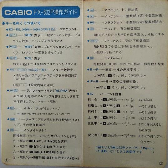 9ca209d0e5ac19fd9f9500f60f7b05d7 - eBay(paypal)輸出の損益分岐点~スマホ電卓で自動計算と売上管理も!