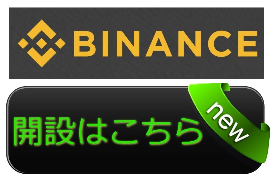 BinanceIcoin - 「ビットコインには投資しないで」といいましたが試用します(その1)