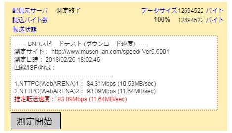 005909d68f1ea7e4b208c7693793bd9a - ネットの高速回線はどれがいいか?Youtubeで重い!回線速度も実測