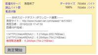 1564e34d7b1673d540f90d20e6eef48e 200x113 - ADSL39M下り