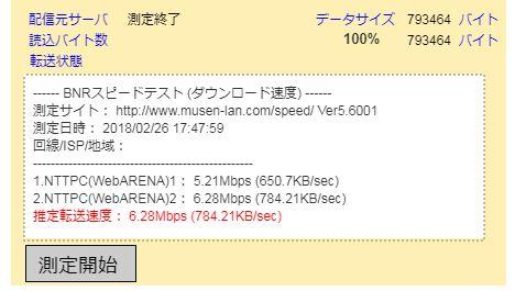 1564e34d7b1673d540f90d20e6eef48e - ネットの高速回線はどれがいいか?Youtubeで重い!回線速度も実測