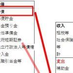 ce8e6ab74aab0b2ecd170facbbacfc32 1 150x150 - 日本の借金(ハイパーインフレ)問題を各種バランスシートから読み解く