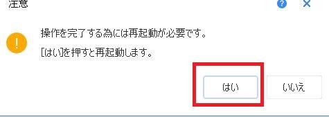 036fd17ddc86e2243c9a3102eb678e6f - HDD(ハードディスク)のパーティションサイズの変更管理を簡単画面紹介