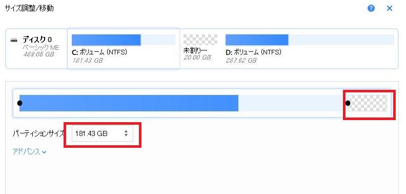 05bdd869dbb5fb06ca158db58edd2698 - HDD(ハードディスク)のパーティションサイズの変更管理を簡単画面紹介