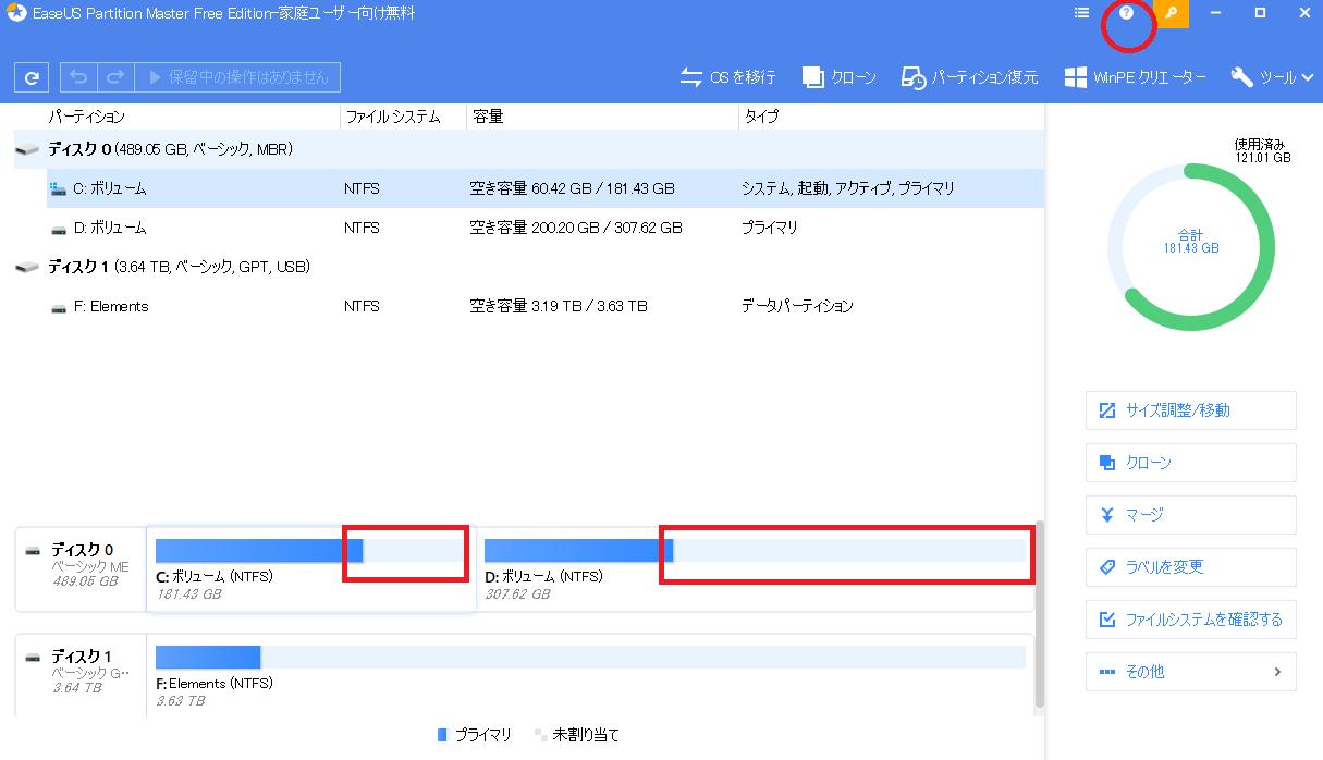 189f3488eda418e919b138b83b229307 - HDD(ハードディスク)のパーティションサイズの変更管理を簡単画面紹介