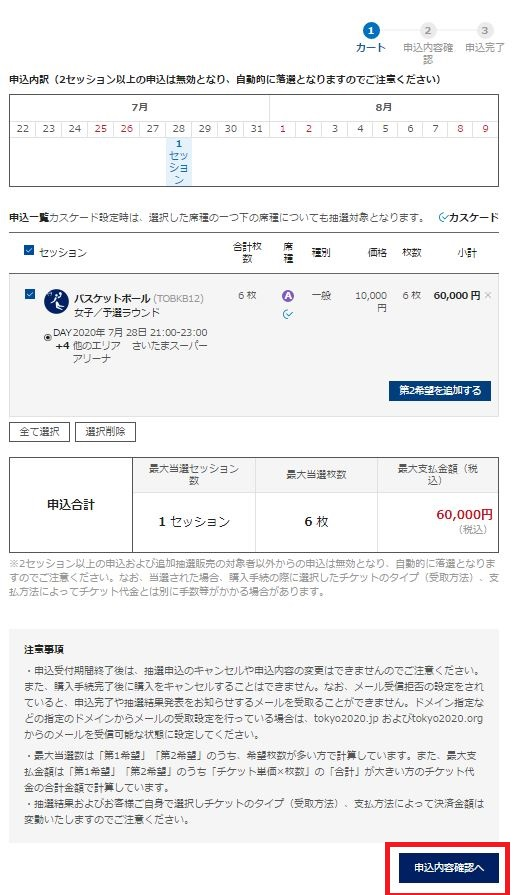 35f585e0d48eb2156048bf9492820af6 - 東京オリンピック 八村が見たい!バスケットのチケット 追加抽選方法
