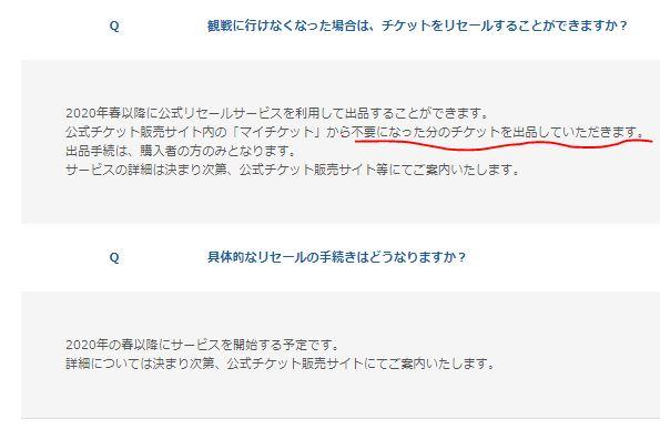 558db7e93a7a942bc74fe1e97d3e5f60 - 東京オリンピック 八村が見たい!バスケットのチケット 追加抽選方法