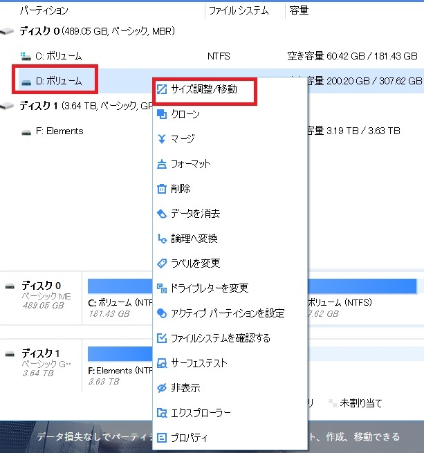 6f3eb9a8a803d3b0f86e10f082129a40 - HDD(ハードディスク)のパーティションサイズの変更管理を簡単画面紹介