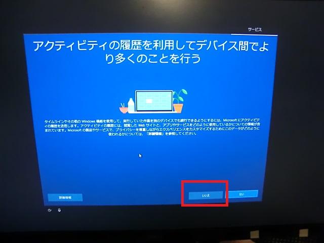 CIMG4068 - Win7からWin10 アップデートを安心で効率良く!ランサムウェア対策を