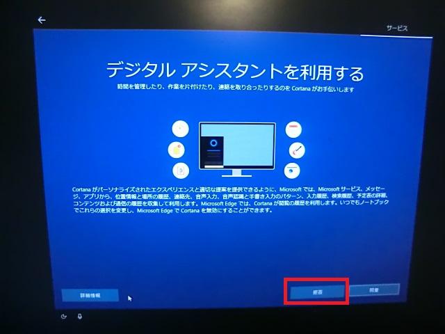 CIMG4071 - Win7からWin10 アップデートを安心で効率良く!ランサムウェア対策を