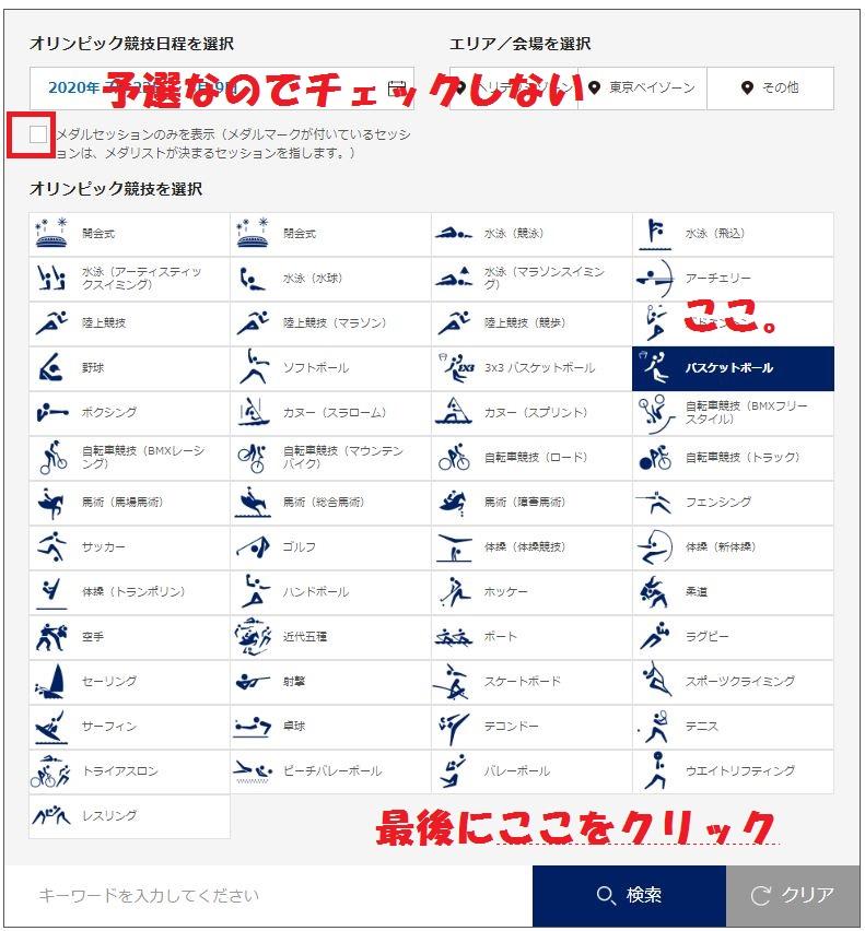 abf44b86544e6186f25ca040dc15b62e - 東京オリンピック 八村が見たい!バスケットのチケット 追加抽選方法
