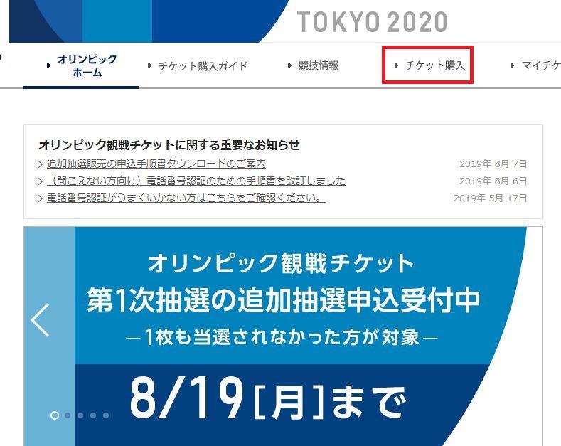 b5301be847b9139367e6ce5ab899b2ef - 東京オリンピック 八村が見たい!バスケットのチケット 追加抽選方法