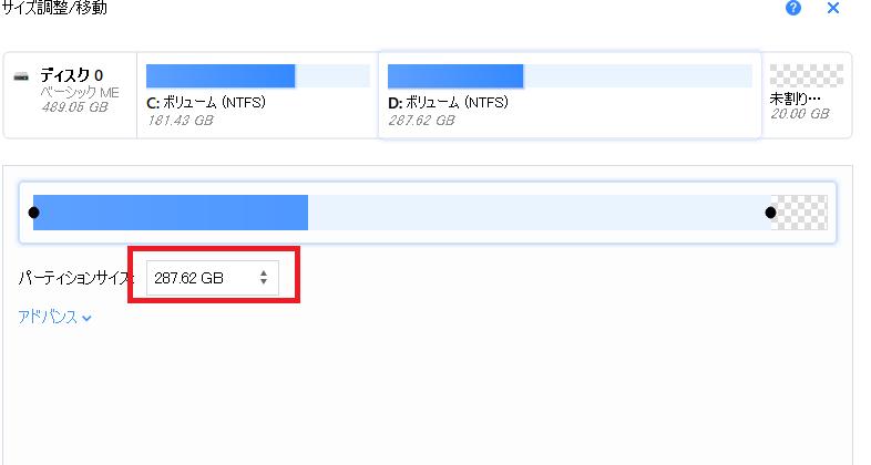 d390866f7187079dbbda0ac6e1effb04 - HDD(ハードディスク)のパーティションサイズの変更管理を簡単画面紹介