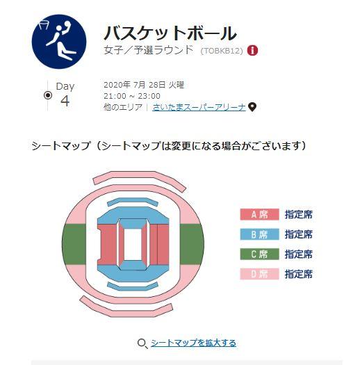 ebafaaea3a1275a7aef76547a0409793 - 東京オリンピック 八村が見たい!バスケットのチケット 追加抽選方法