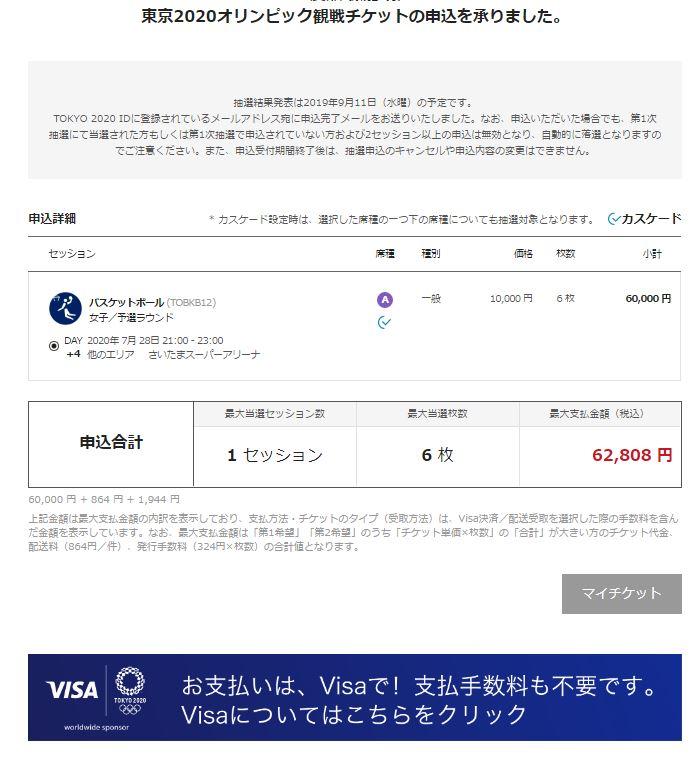 ef5312d7869715986e40a50bdccf8a06 - 東京オリンピック 八村が見たい!バスケットのチケット 追加抽選方法