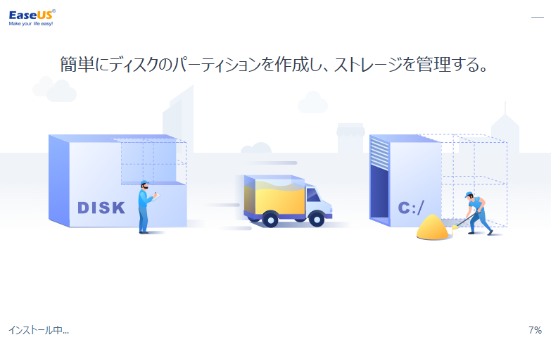 fd36dfb29b8dd0a8a2dd94d32be24aa6 - HDD(ハードディスク)のパーティションサイズの変更管理を簡単画面紹介