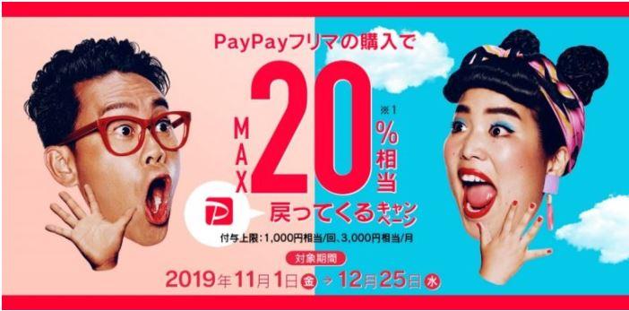 Paypayモールとフリマ 還元上限の注意
