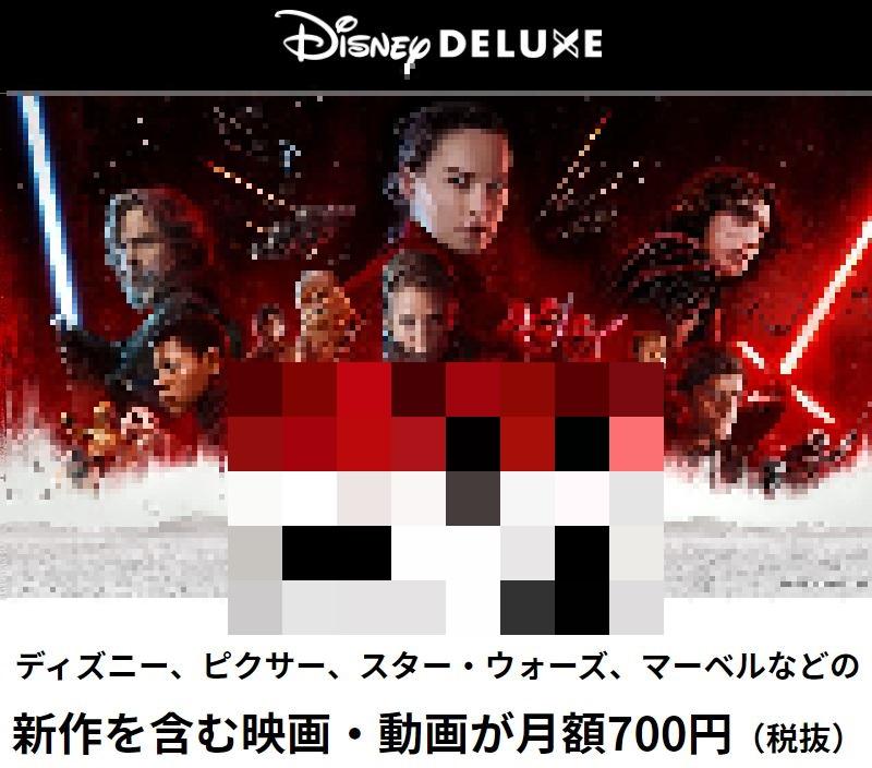 Disney1 - Disney Delux(ディズニーネット配信)登録の仕方~画像付き