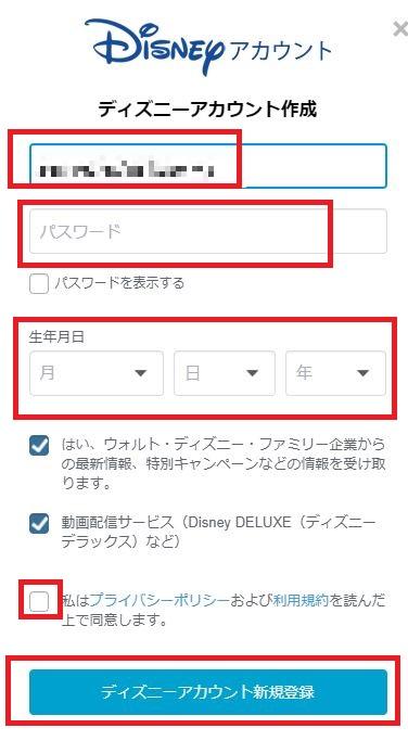 Disney12 - Disney Delux(ディズニーネット配信)登録の仕方~画像付き