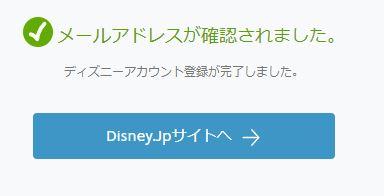 Disney14 - Disney Delux(ディズニーネット配信)登録の仕方~画像付き
