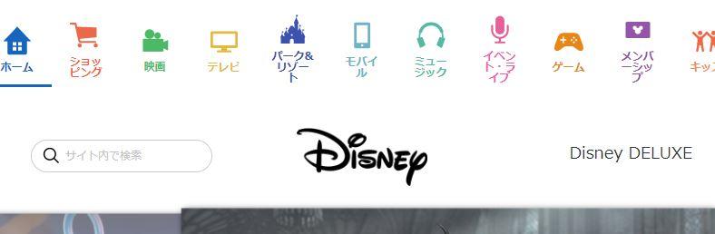 Disney15 - Disney Delux(ディズニーネット配信)登録の仕方~画像付き