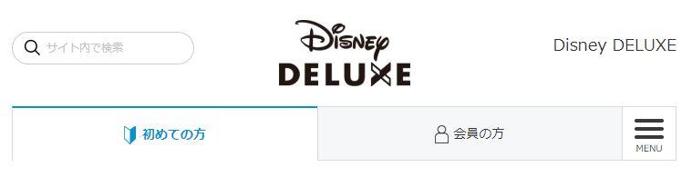 Disney16 - Disney Delux(ディズニーネット配信)登録の仕方~画像付き