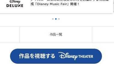 Disney17 - Disney Delux(ディズニーネット配信)登録の仕方~画像付き