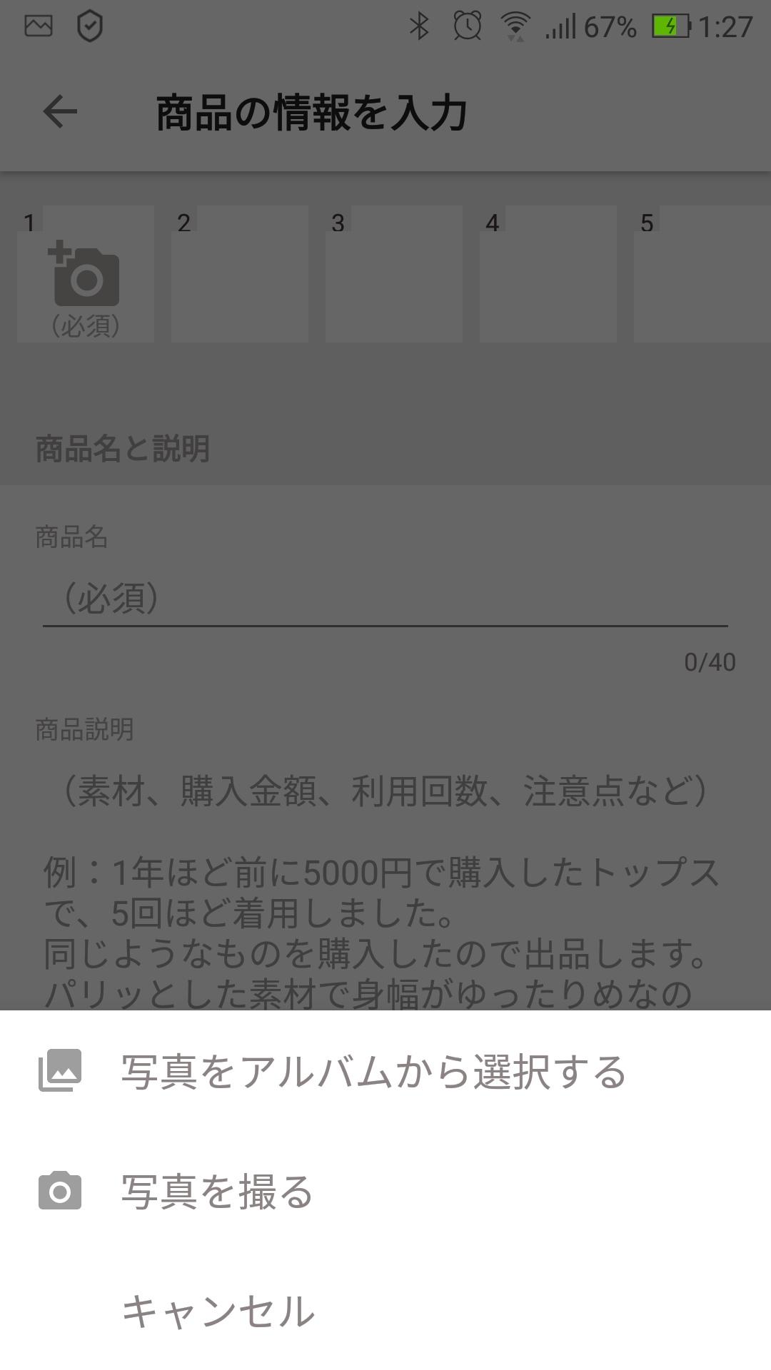 Screenshot 20191102 012802 - メルカリからPayapyフリマへ出品切り替えと比較~最短手順・画像付き