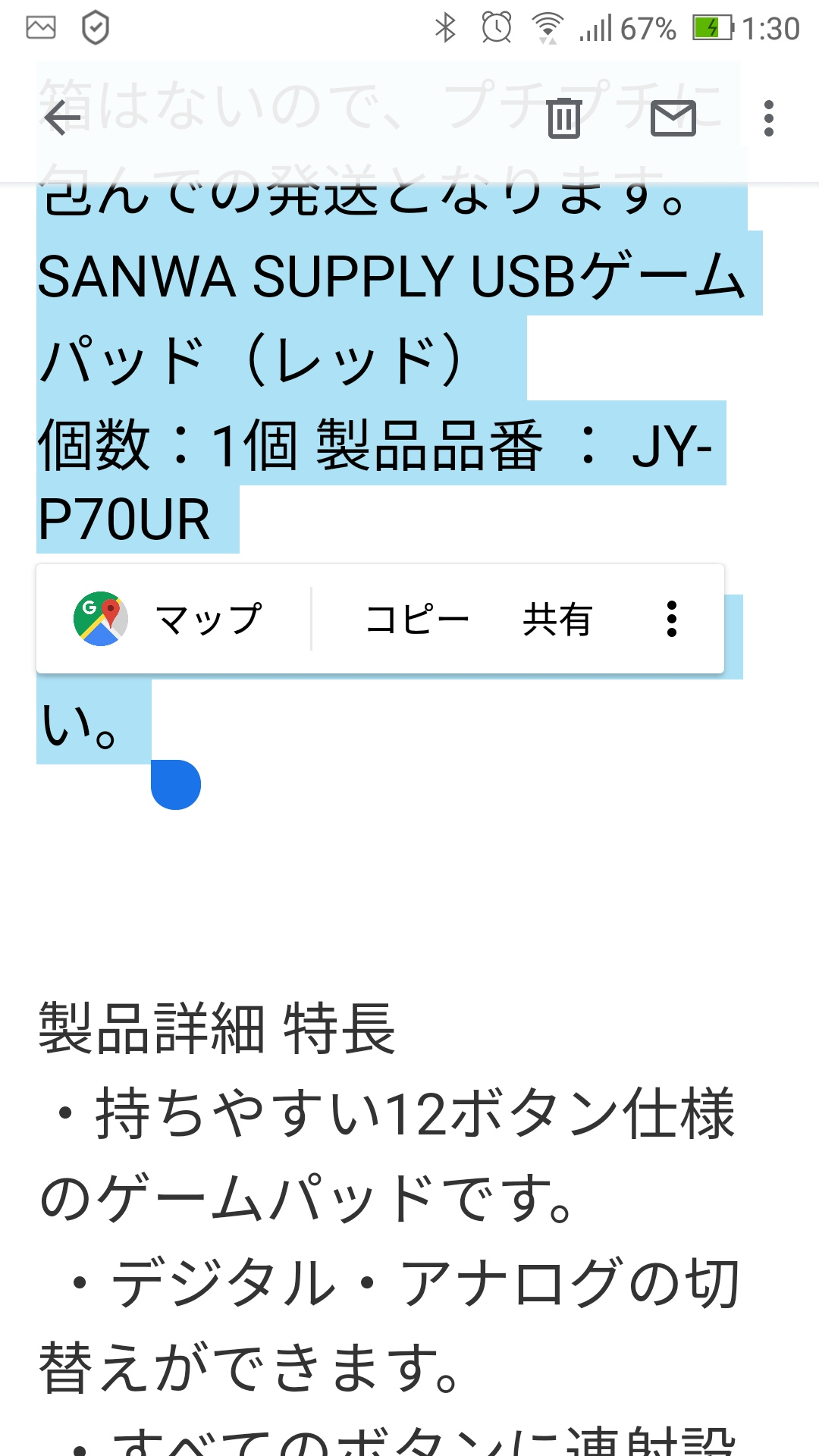 Screenshot 20191102 013028 - メルカリからPayapyフリマへ出品切り替えと比較~最短手順・画像付き