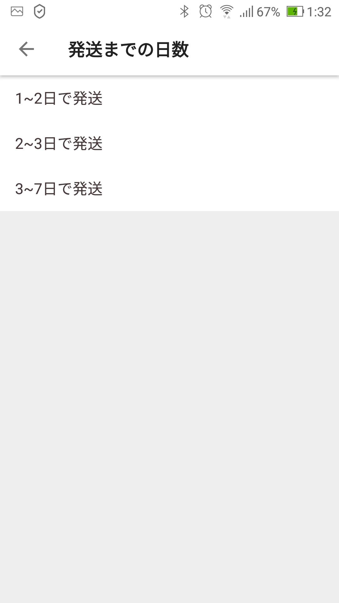 Screenshot 20191102 013251 - メルカリからPayapyフリマへ出品切り替えと比較~最短手順・画像付き