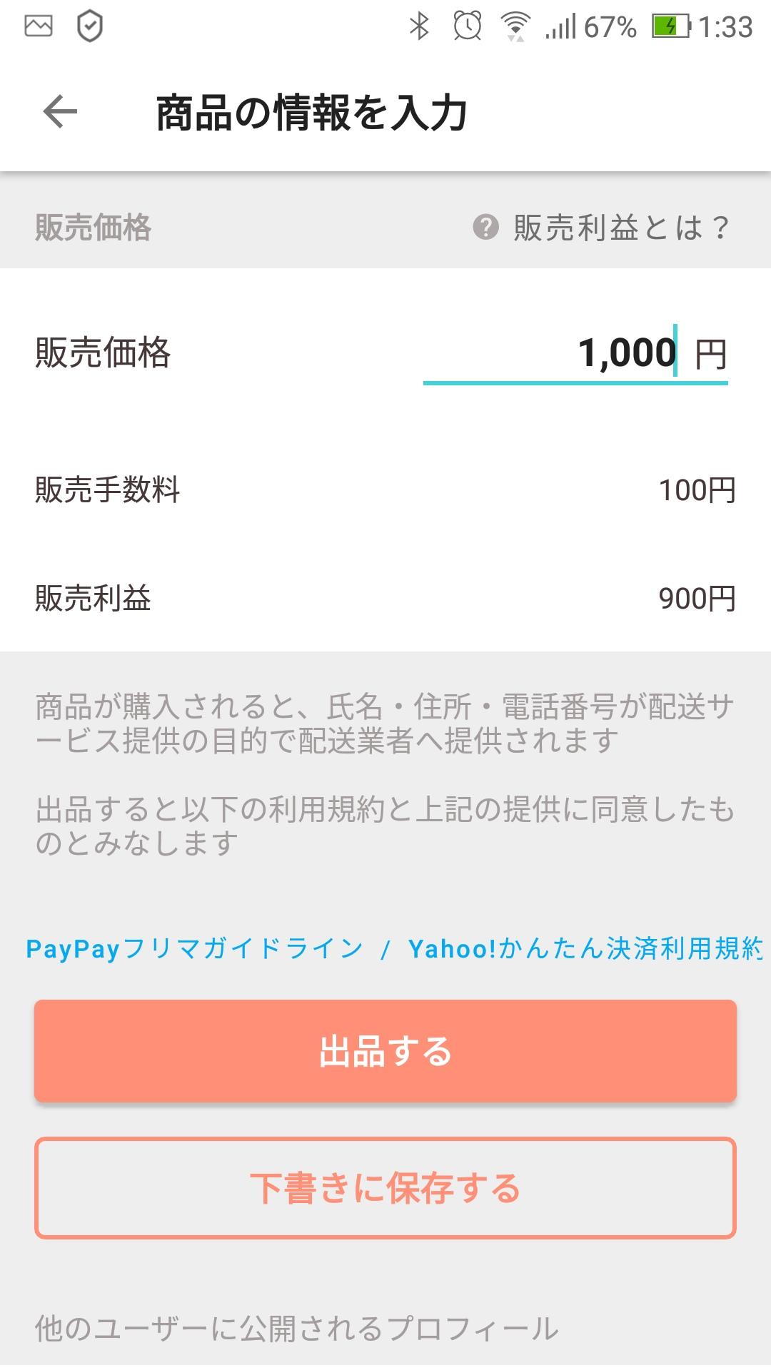 Paypayフリマ 出品の仕方 画像