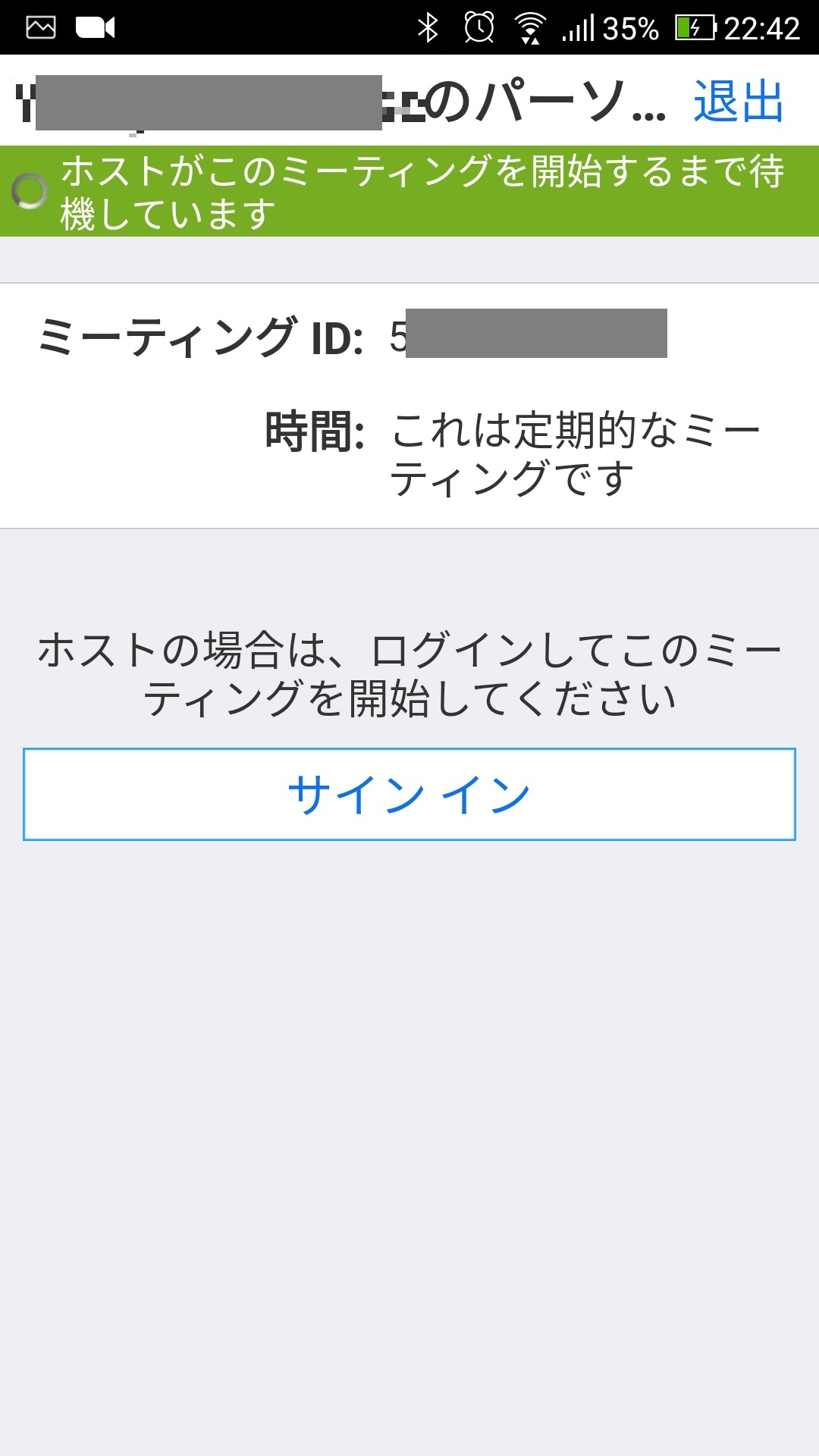 Screenshot 20200416 224239 - Zoomの使い方~一人で総合セルフチェック(パソコンとスマホを使って自分で)