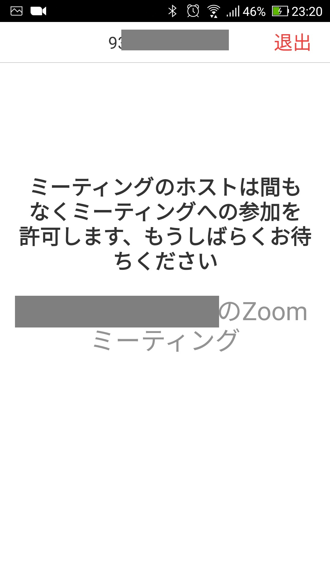 Screenshot 20200416 232022 - Zoomの使い方~一人で総合セルフチェック(パソコンとスマホを使って自分で)