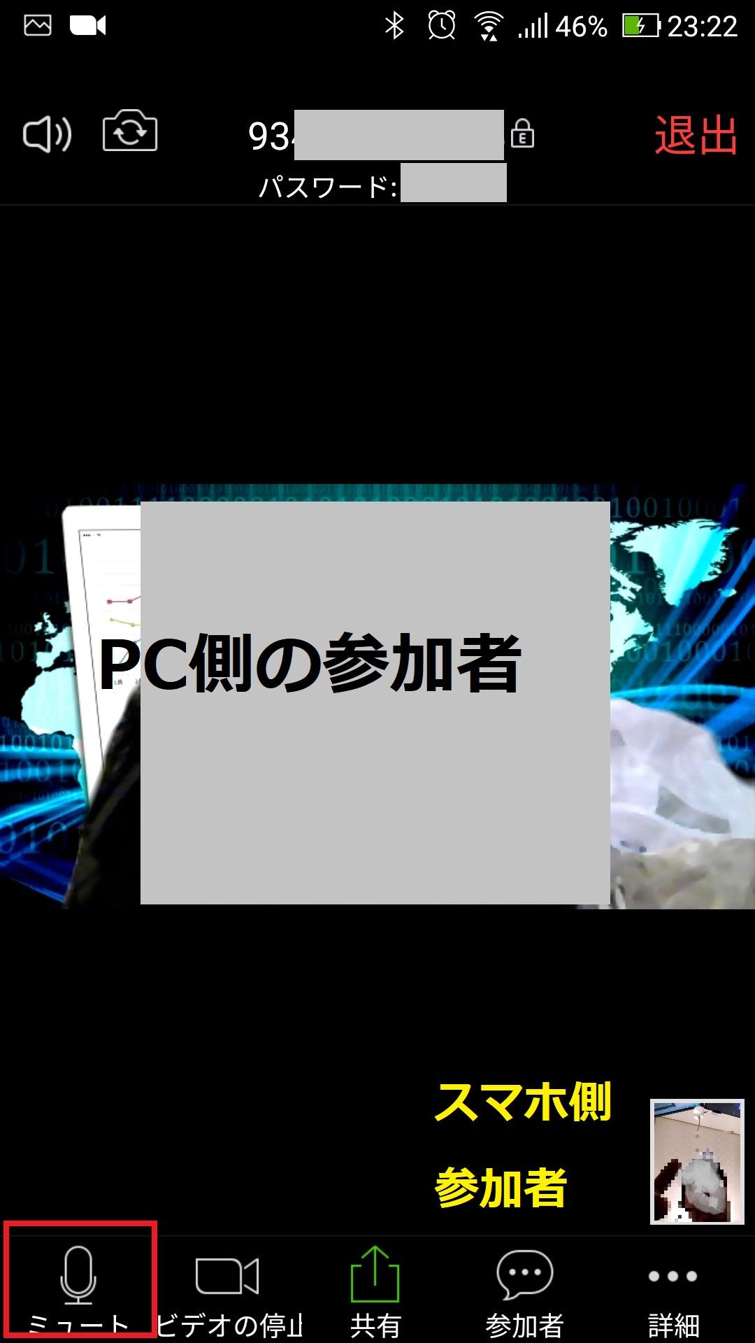 Screenshot 20200416 232244 - Zoomの使い方~一人で総合セルフチェック(パソコンとスマホを使って自分で)