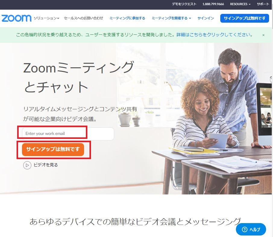 Z2 - Zoomの使い方~一人で総合セルフチェック(パソコンとスマホを使って自分で)
