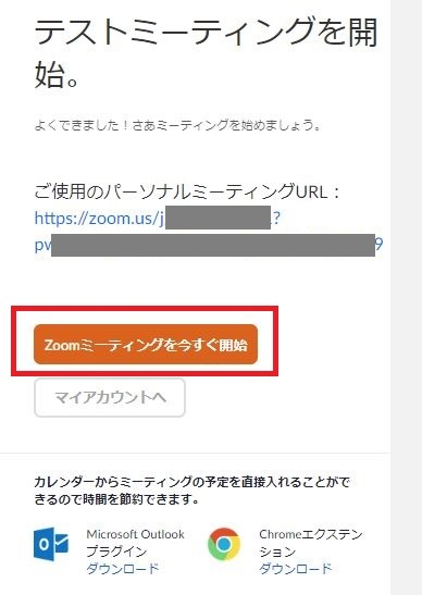 Z9 - Zoomの使い方~一人で総合セルフチェック(パソコンとスマホを使って自分で)